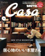 Casa BRUTUS(月刊誌)(2016年12月号)(雑誌)