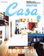 Casa BRUTUS(月刊誌)(2017年2月号)(雑誌)