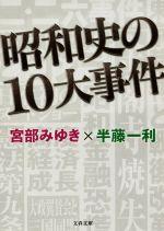 昭和史の10大事件(文春文庫)(文庫)