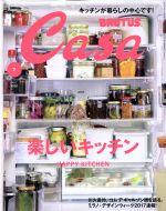 Casa BRUTUS(月刊誌)(2017年7月号)(雑誌)