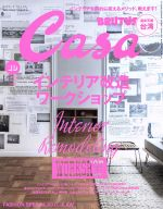 Casa BRUTUS(月刊誌)(2017年10月号)(雑誌)