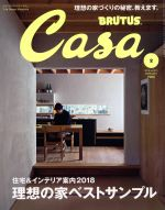 Casa BRUTUS(月刊誌)(2018年2月号)(雑誌)