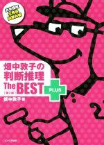畑中敦子の判断推理ザ・ベストプラス 第2版 大卒程度公務員試験対策(単行本)