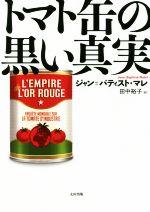 トマト缶の黒い真実(ヒストリカル・スタディーズ)(単行本)