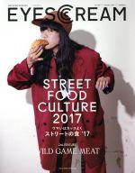 EYESCREAM(月刊誌)(2017年10月号)(雑誌)