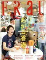 FRaU(月刊誌)(2015年9月号)(雑誌)