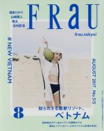 FRaU(月刊誌)(2017年8月号)(雑誌)
