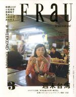FRaU(月刊誌)(2018年3月号)(雑誌)