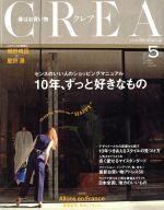 CREA(月刊誌)(5 MAY 2015 VOL.307)(雑誌)