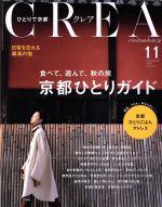 CREA(月刊誌)(11 NOVEMBER 2015 VOL.313)(雑誌)