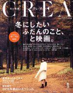 CREA(月刊誌)(1 JANUARY 2016 VOL.315)(雑誌)