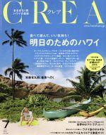 CREA(月刊誌)(7 JULY 2016 VOL.321)(雑誌)