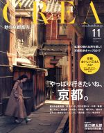CREA(月刊誌)(11 NOVEMBER 2017 VOL.337)(雑誌)