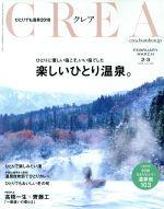 CREA(月刊誌)(2・3 FEBRUARY MARCH 2018 VOL.340)(雑誌)