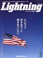Lightning(月刊誌)(2014年5月号)(雑誌)