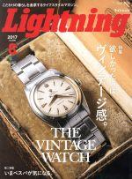 Lightning(月刊誌)(2017年8月号)(雑誌)