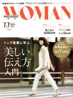 PRESIDENT WOMAN(不定期誌)(2015年7月号)(雑誌)
