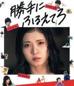 勝手にふるえてろ(通常版)(Blu-ray Disc)(BLU-RAY DISC)(DVD)
