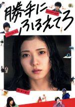 勝手にふるえてろ(通常)(DVD)