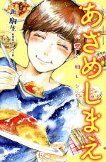 あさめしまえ 心に響く朝レシピ(ビーラブKC)(少女コミック)