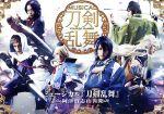 ミュージカル『刀剣乱舞』 ~阿津賀志山異聞~(通常)(DVD)