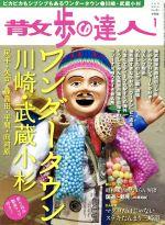 散歩の達人(月刊誌)(2013年1月号)(雑誌)