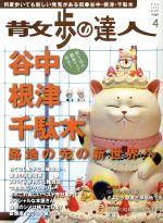 散歩の達人(月刊誌)(2013年4月号)(雑誌)