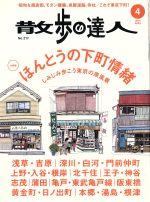 散歩の達人(月刊誌)(2014年4月号)(雑誌)