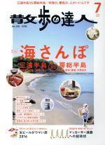 散歩の達人(月刊誌)(2014年7月号)(雑誌)