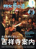 散歩の達人(月刊誌)(2015年1月号)(雑誌)