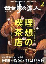 散歩の達人(月刊誌)(2015年2月号)(雑誌)