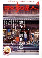 散歩の達人(月刊誌)(2015年4月号)(雑誌)