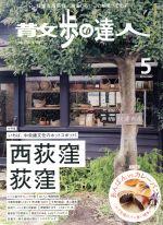 散歩の達人(月刊誌)(2015年5月号)(雑誌)