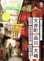 散歩の達人(月刊誌)(2015年9月号)(雑誌)