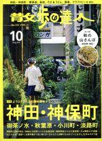 散歩の達人(月刊誌)(2015年10月号)(雑誌)