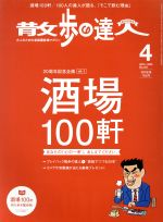 散歩の達人(月刊誌)(2016年4月号)(雑誌)
