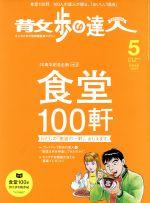 散歩の達人(月刊誌)(2016年5月号)(雑誌)