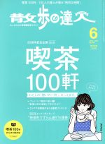 散歩の達人(月刊誌)(2016年6月号)(雑誌)