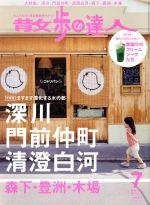 散歩の達人(月刊誌)(2016年7月号)(雑誌)