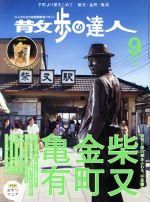 散歩の達人(月刊誌)(2016年9月号)(雑誌)