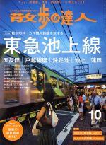 散歩の達人(月刊誌)(2016年10月号)(雑誌)