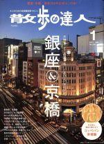 散歩の達人(月刊誌)(2017年1月号)(雑誌)