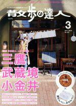 散歩の達人(月刊誌)(2017年3月号)(雑誌)