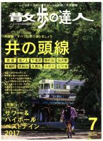 散歩の達人(月刊誌)(2017年7月号)(雑誌)
