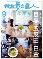 散歩の達人(月刊誌)(2017年9月号)(雑誌)