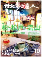 散歩の達人(月刊誌)(2017年10月号)(雑誌)