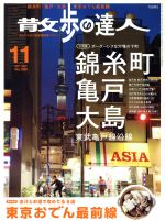 散歩の達人(月刊誌)(2017年11月号)(雑誌)