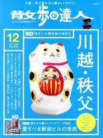 散歩の達人(月刊誌)(2017年12月号)(雑誌)