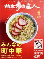 散歩の達人(月刊誌)(2018年1月号)(雑誌)