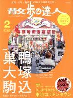 散歩の達人(月刊誌)(2018年2月号)(雑誌)